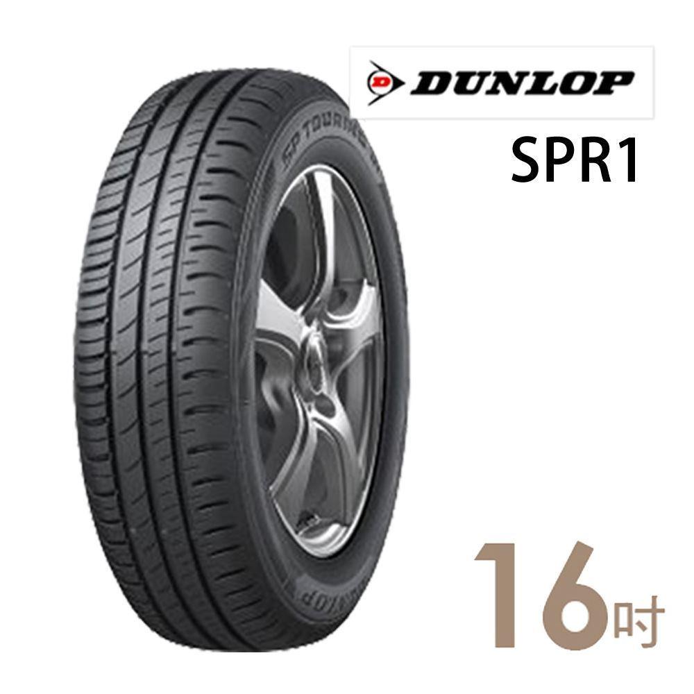 登祿普 SPR1 16吋經濟型輪胎 205/55R16 SPR1-2055516