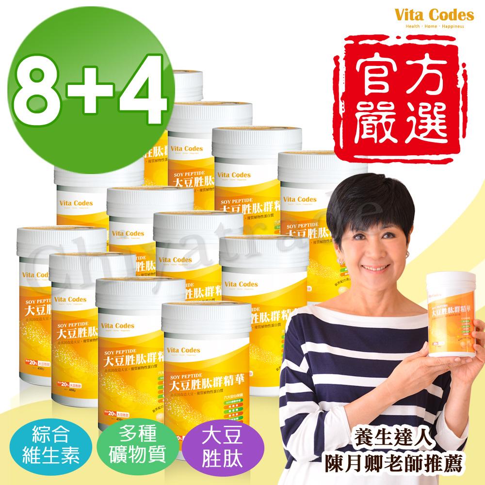 【Vita Codes】大豆胜太群精華罐裝450g附湯匙+線上食譜-陳月卿推薦(買8送4--12罐超值組)