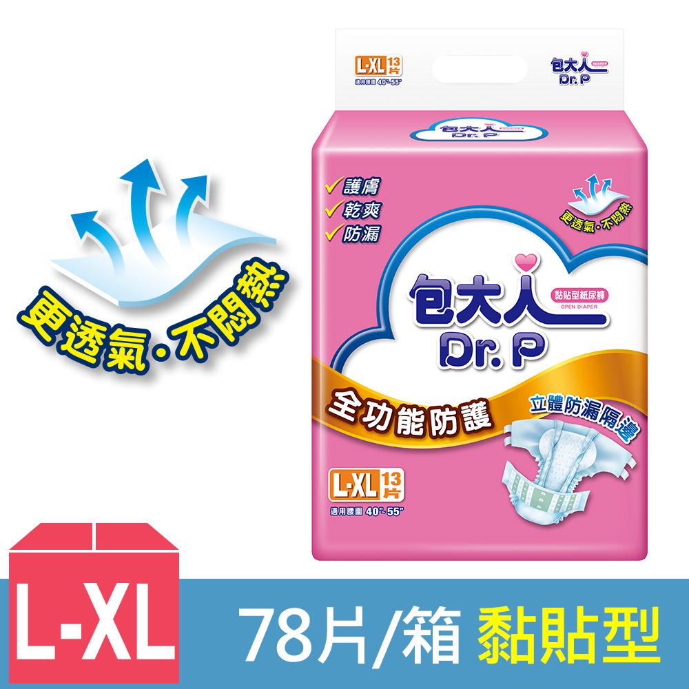【包大人】成人紙尿褲-全功能防護 L-XL號 (13片x6包/箱)