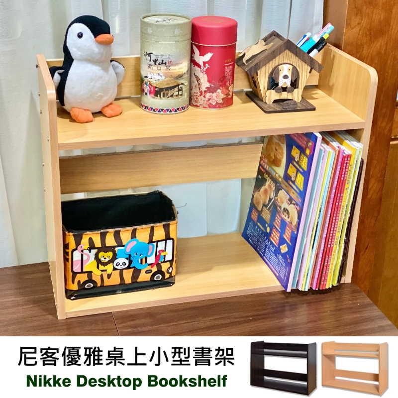 【尊爵家Monarch】尼客優雅雙層桌上小型書架53.5x20x40cm 台灣製 上架 桌上書架 小書架 置物架 書架 電腦桌 (胡桃色)