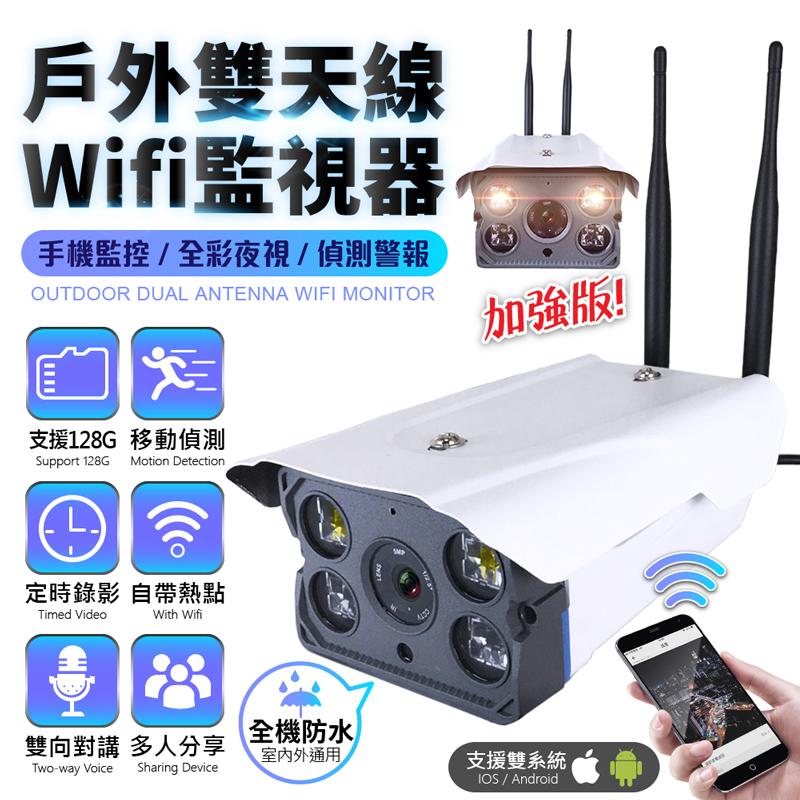 U-ta全彩防水級室外夜視無線監視器FHD升級版