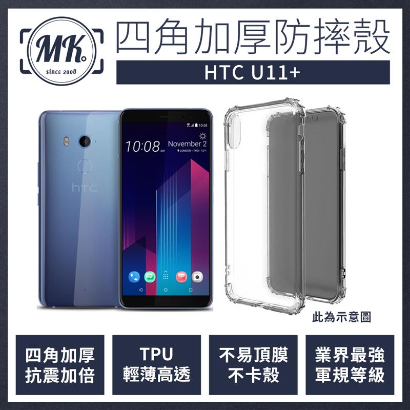 【送掛繩】HTC U11+ 四角加厚軍規等級氣囊防摔殼 第四代氣墊空壓保護殼 手機殼