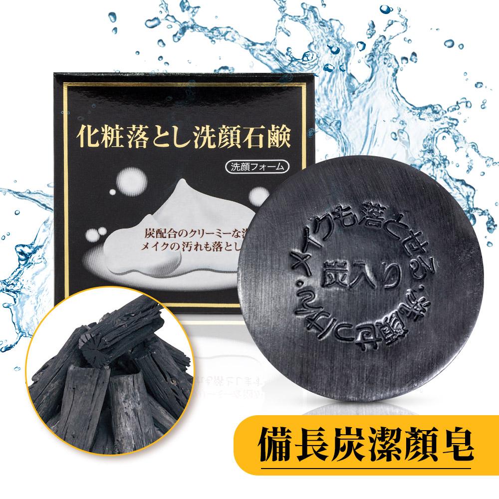 【日本Ands】備長炭保濕潔顏卸妝皂100g