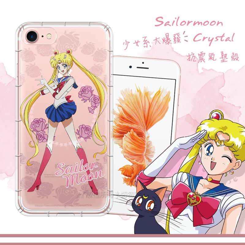 正版授權美少女戰士 iPhone 6S / 7 / 8 4.7吋 空壓安全手機殼(月亮)