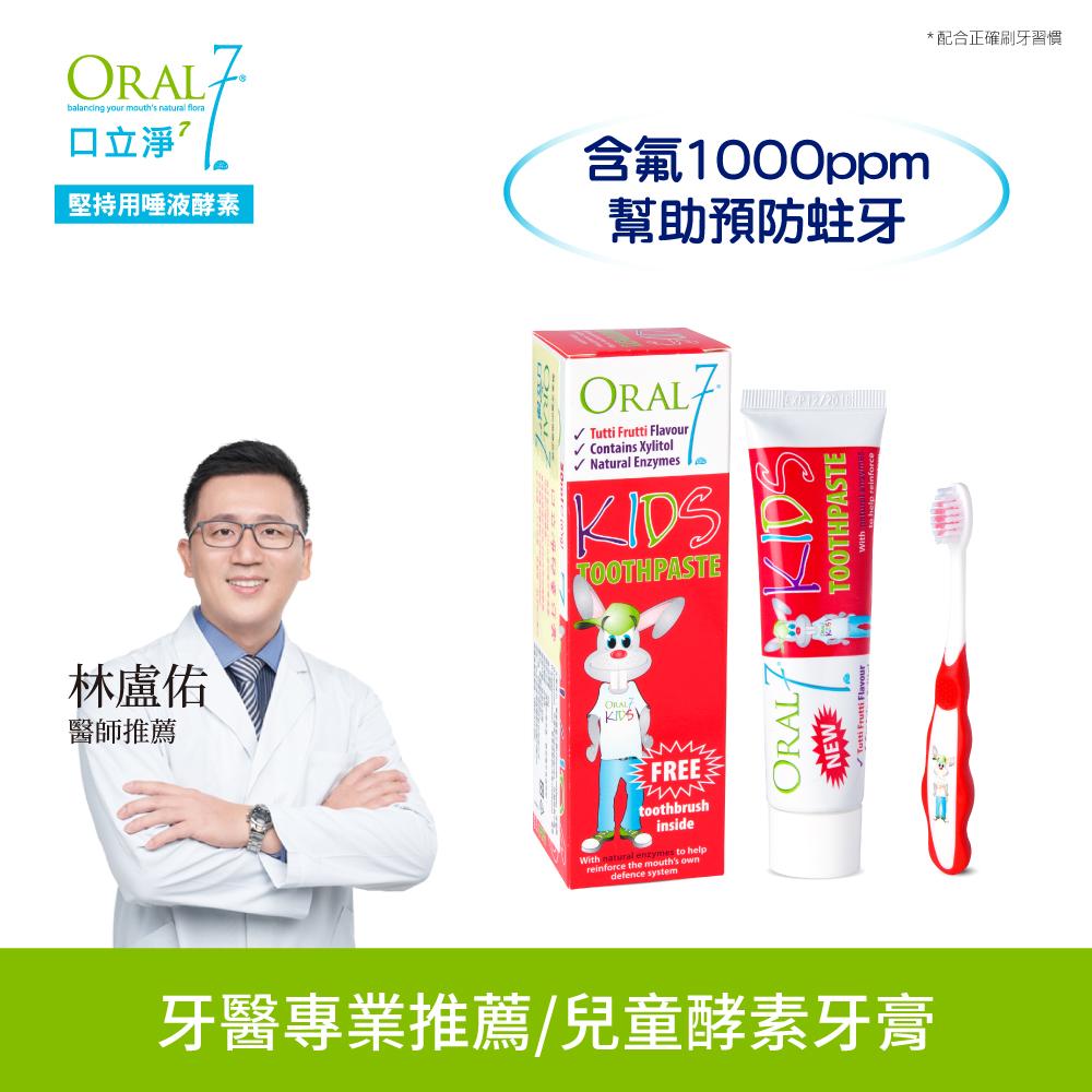 ORAL7 口立淨 酵素護理兒童牙膏組 50ml