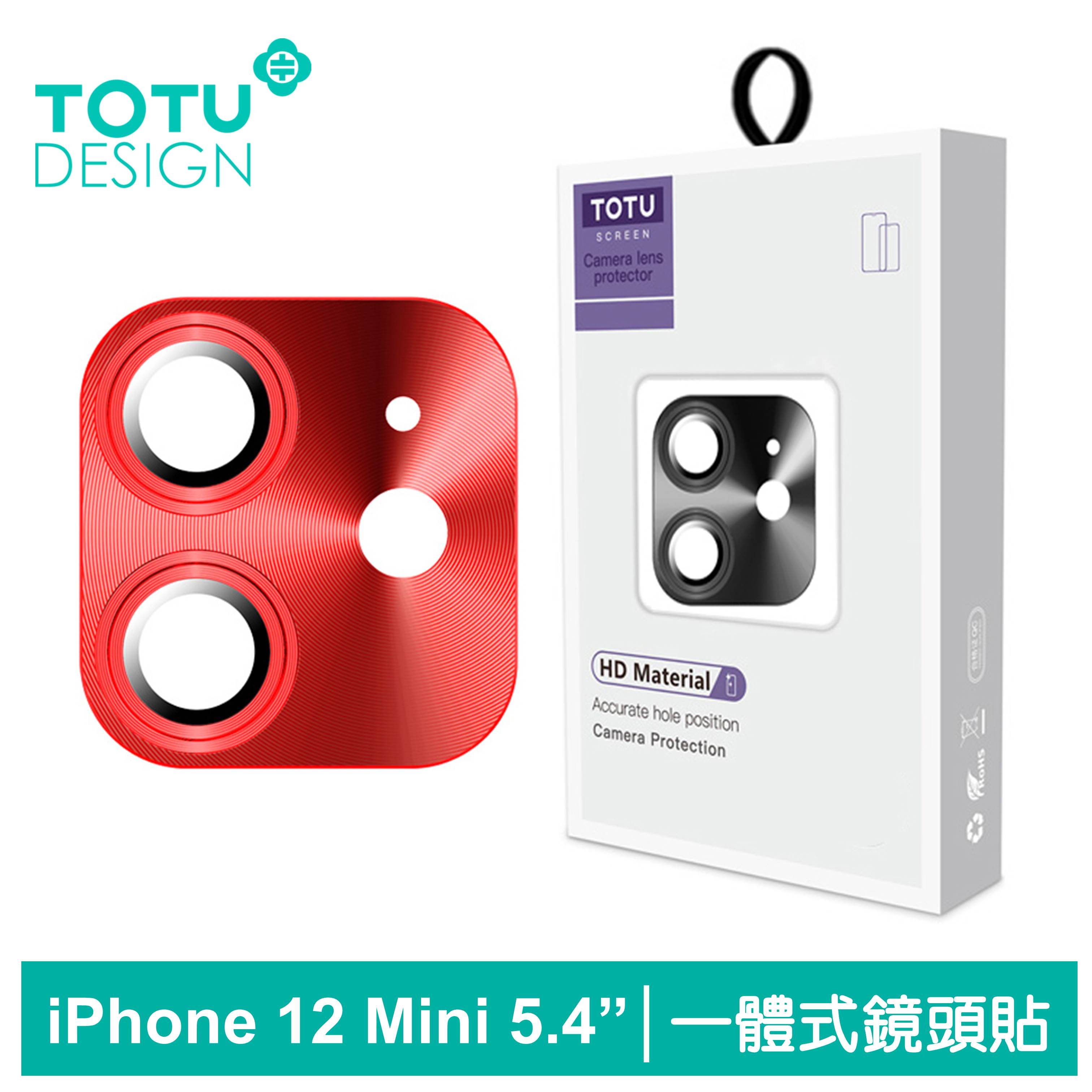 TOTU台灣官方 iPhone 12 Mini 鏡頭貼 i12 Mini 5.4吋 鋼化膜 保護貼 一體式鋁合金鋼化玻璃 鎧甲系列 紅色