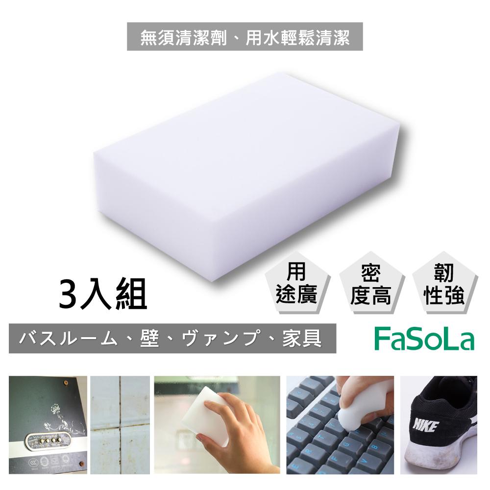 FaSoLa 日本熱銷多用途魔力海綿3入組