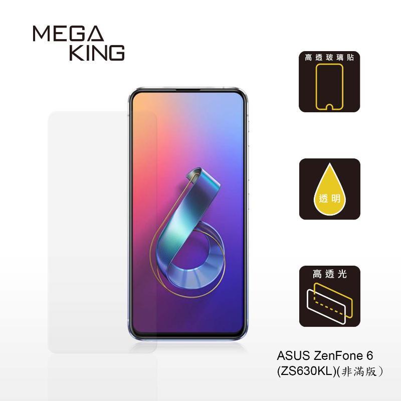 MEGA KING 玻璃保護貼 ASUS ZENFONE 6(ZS630KL)