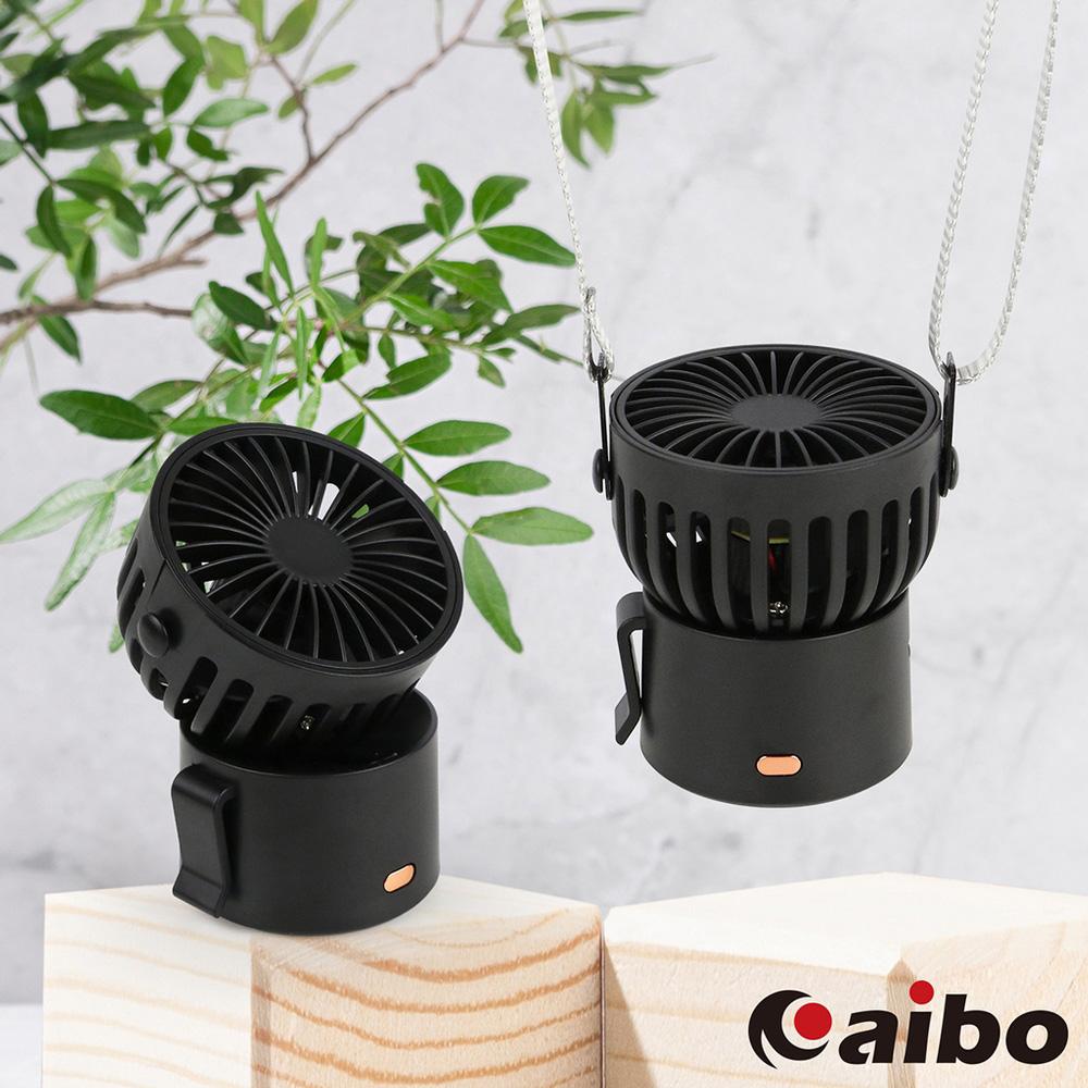aibo AB215 迷你輕巧可調角度頸掛風扇(可掛腰/桌立)-黑色