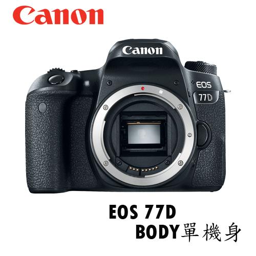 Canon EOS 77D 單機身 (公司貨) 加送LENSPEN 專業拭鏡筆+吹球清潔組+螢幕保護貼