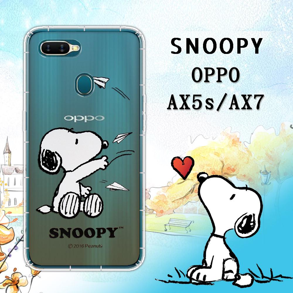 史努比/SNOOPY 正版授權 OPPO AX5s/AX7 漸層彩繪空壓手機殼(紙飛機)