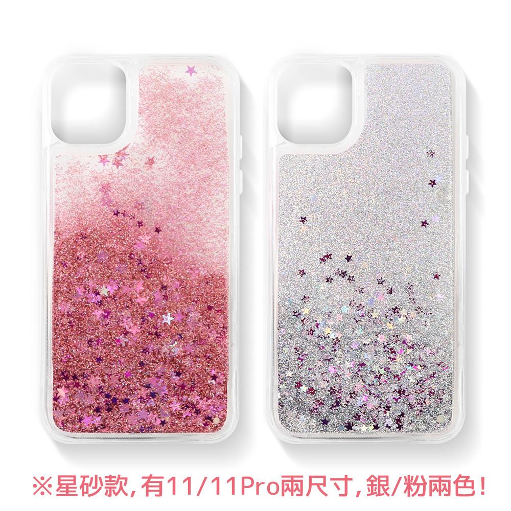aibo iPhone 11 手機保護殼-星砂銀
