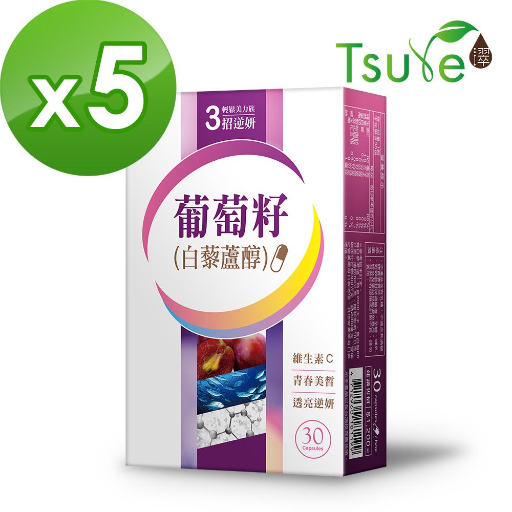 【日濢Tsuie】葡萄籽白藜蘆醇逆妍膠囊(30顆/盒)x5盒