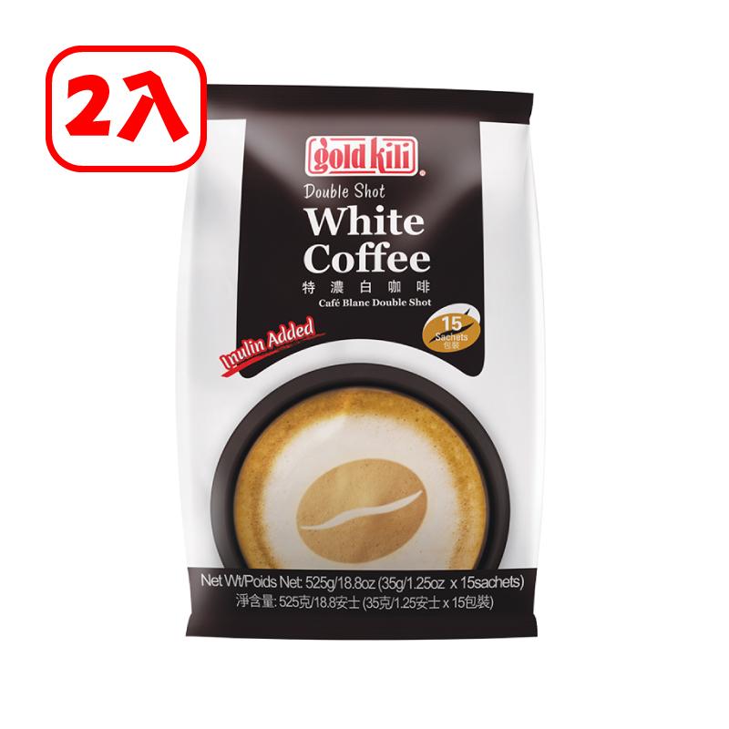 【金麒麟 gold kili】特濃白咖啡 35gx15入 x2袋