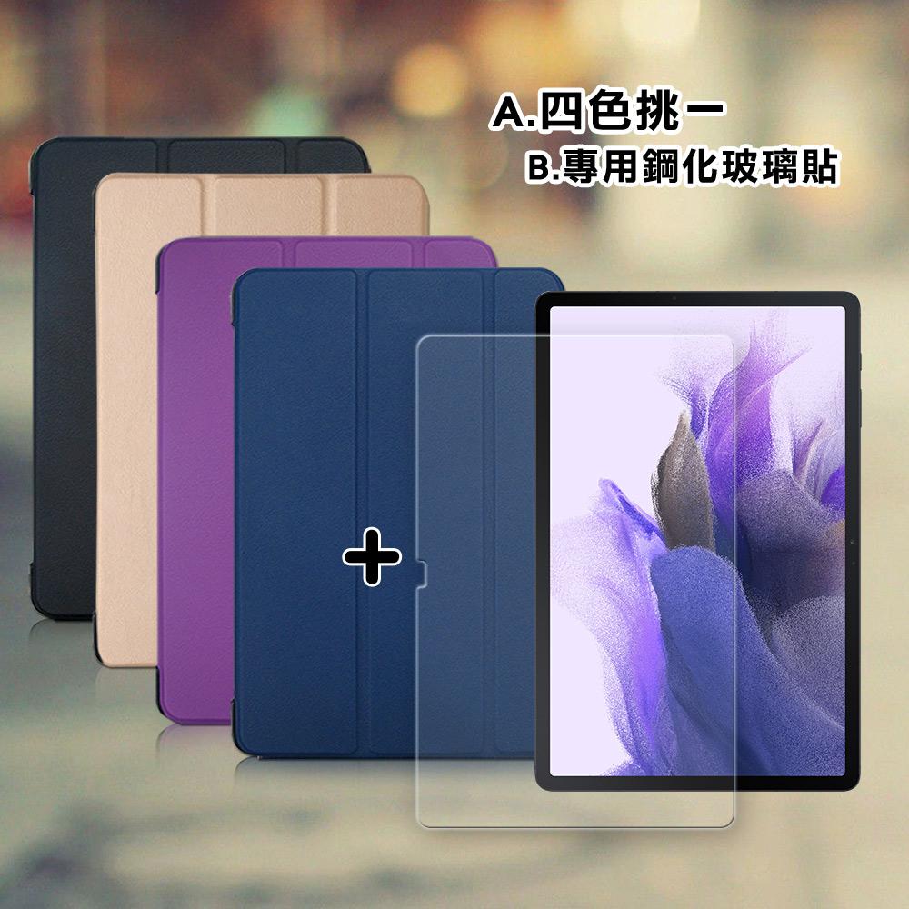 VXTRA 三星 Galaxy Tab S7 FE 5G LTE 經典皮紋三折皮套(品味金)+9H玻璃貼(合購價) T736 T735 T730