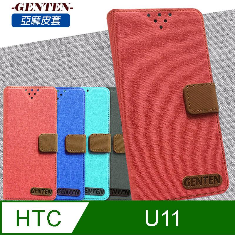 亞麻系列 HTC U11 插卡立架磁力手機皮套(紅色)