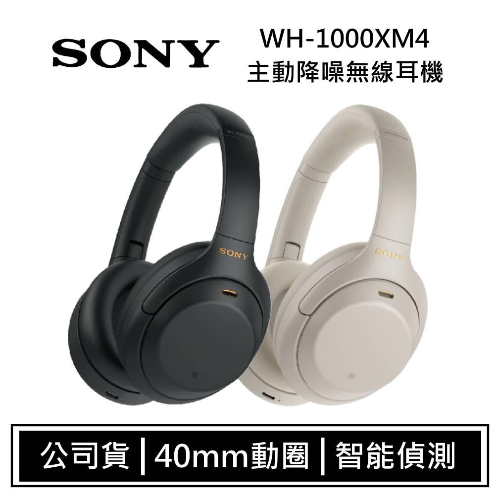 SONY WH-1000XM4 藍牙主動降噪耳罩式耳機