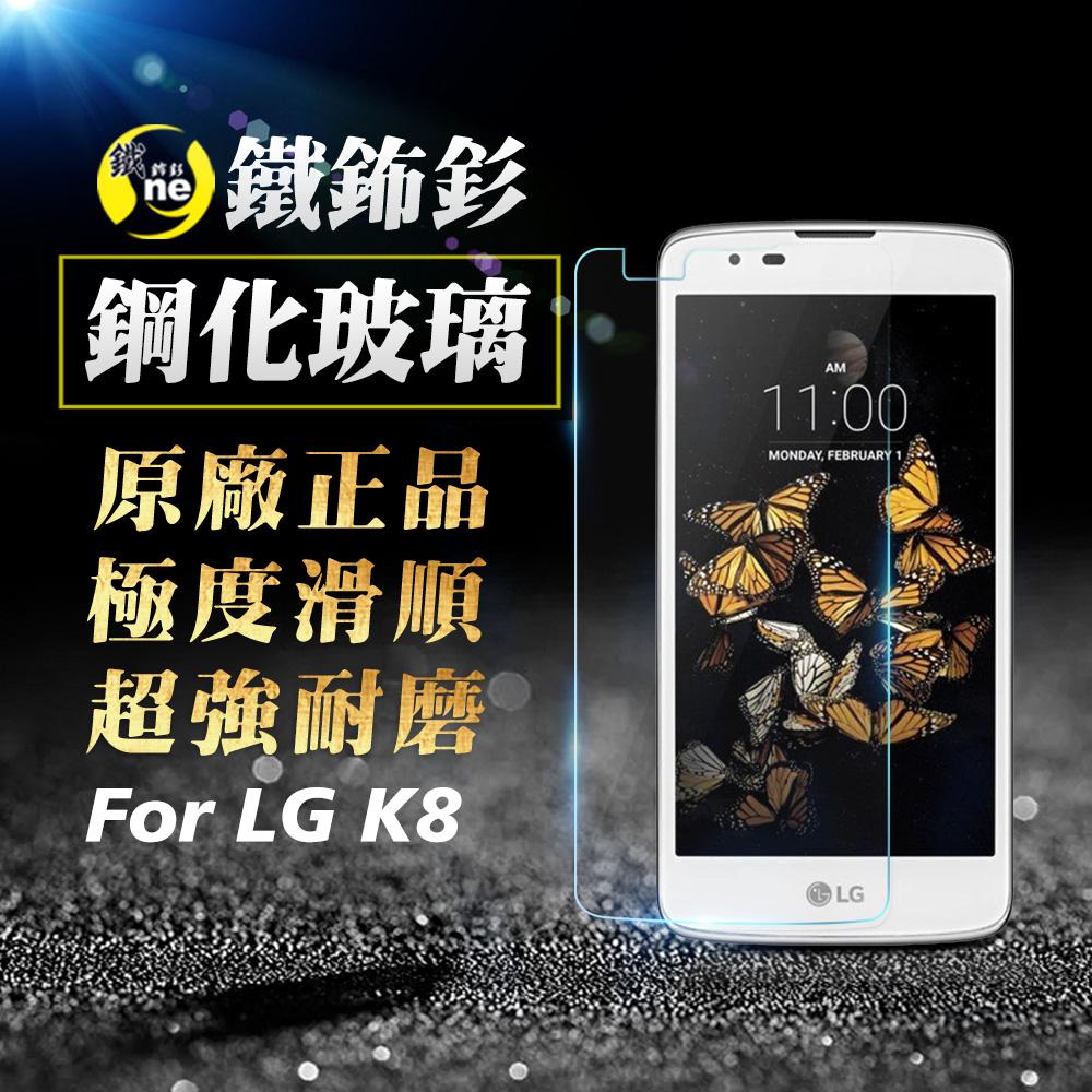 O-ONE旗艦店 鐵鈽釤鋼化膜 LG K8 日本旭硝子超高清手機玻璃保護貼
