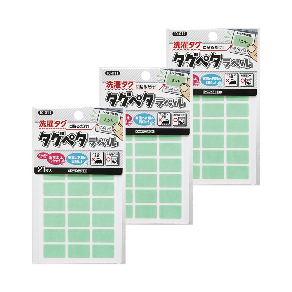 日本製 KAWAGUCHI—免燙姓名布貼紙<方形萬用款 >薄荷綠 三入組