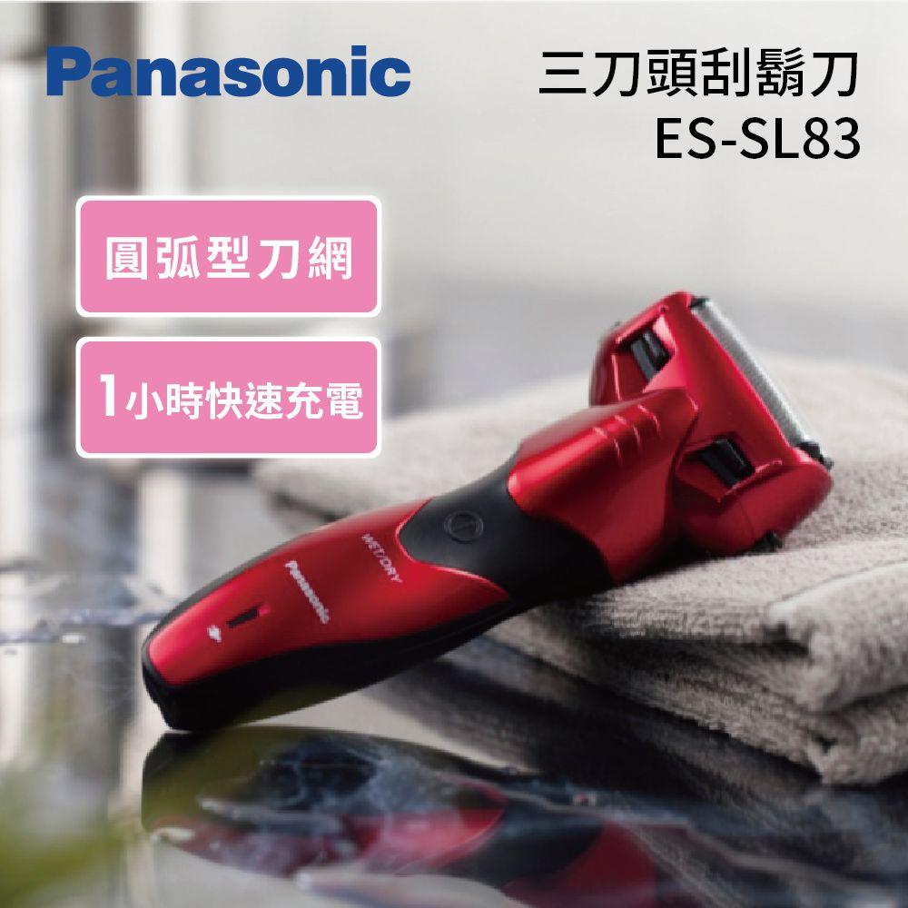 【Panasonic 國際牌 】男士刮鬍刀 三刀頭刮鬍刀 ES-SL83