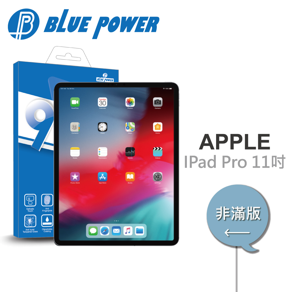 BLUE POWER APPLE IPad Pro 11吋 9H鋼化玻璃保護貼