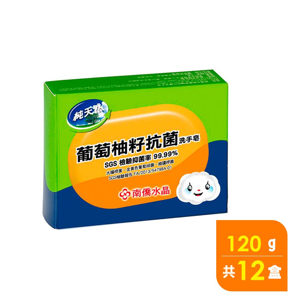 南僑水晶葡萄柚籽抗菌洗手皂120g盒*12盒
