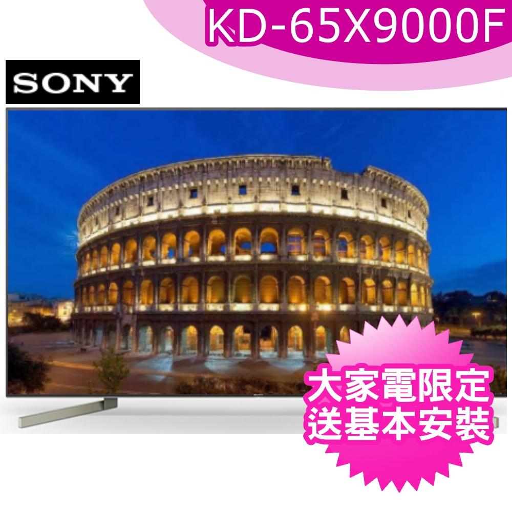 含標準安裝【SONY索尼】65型4K HDR超廣色域智慧連網電視KD-65X9000F