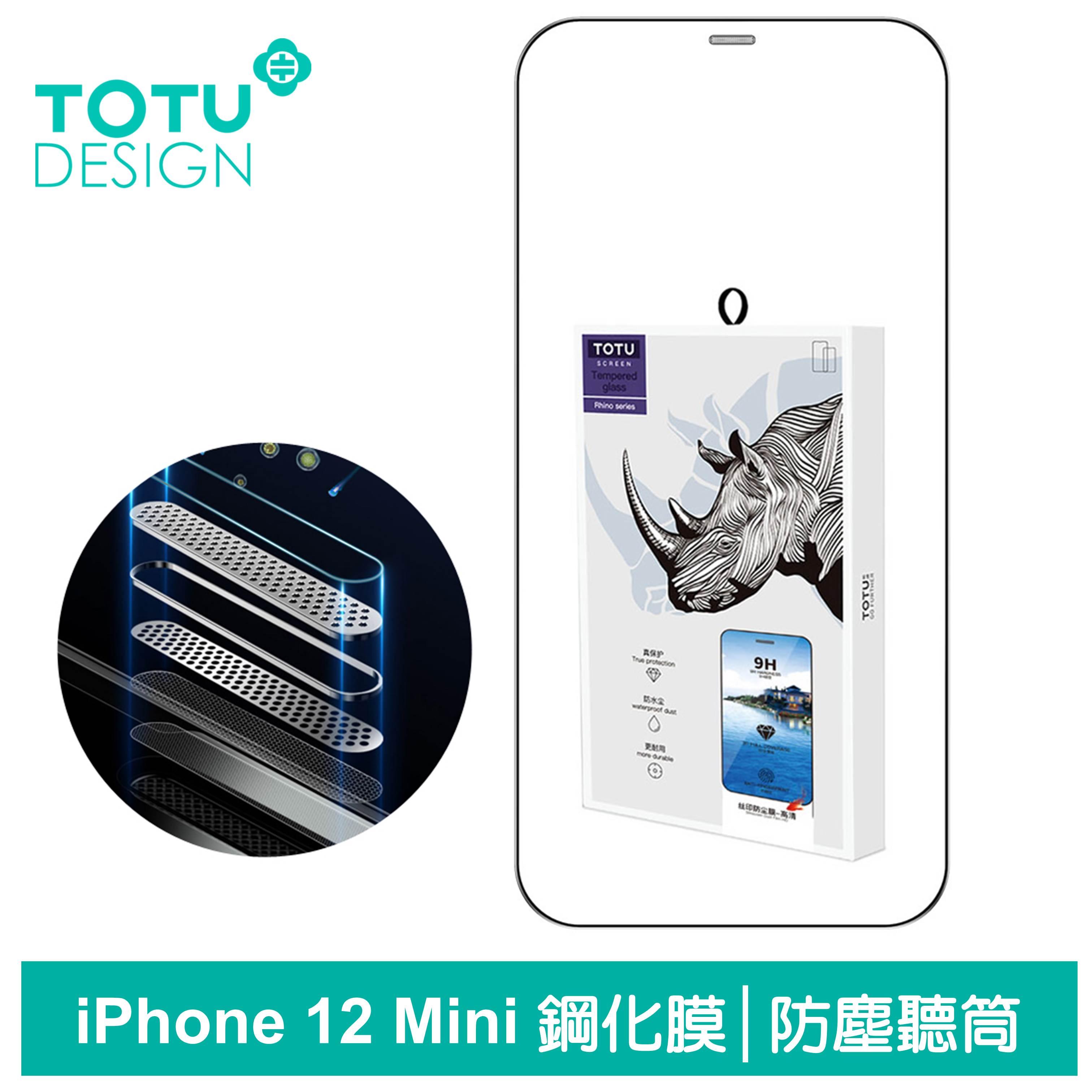 TOTU台灣官方 iPhone 12 Mini 鋼化膜 i12 Mini 保護貼 5.4吋 保護膜 絲印防塵聽筒 犀牛家族