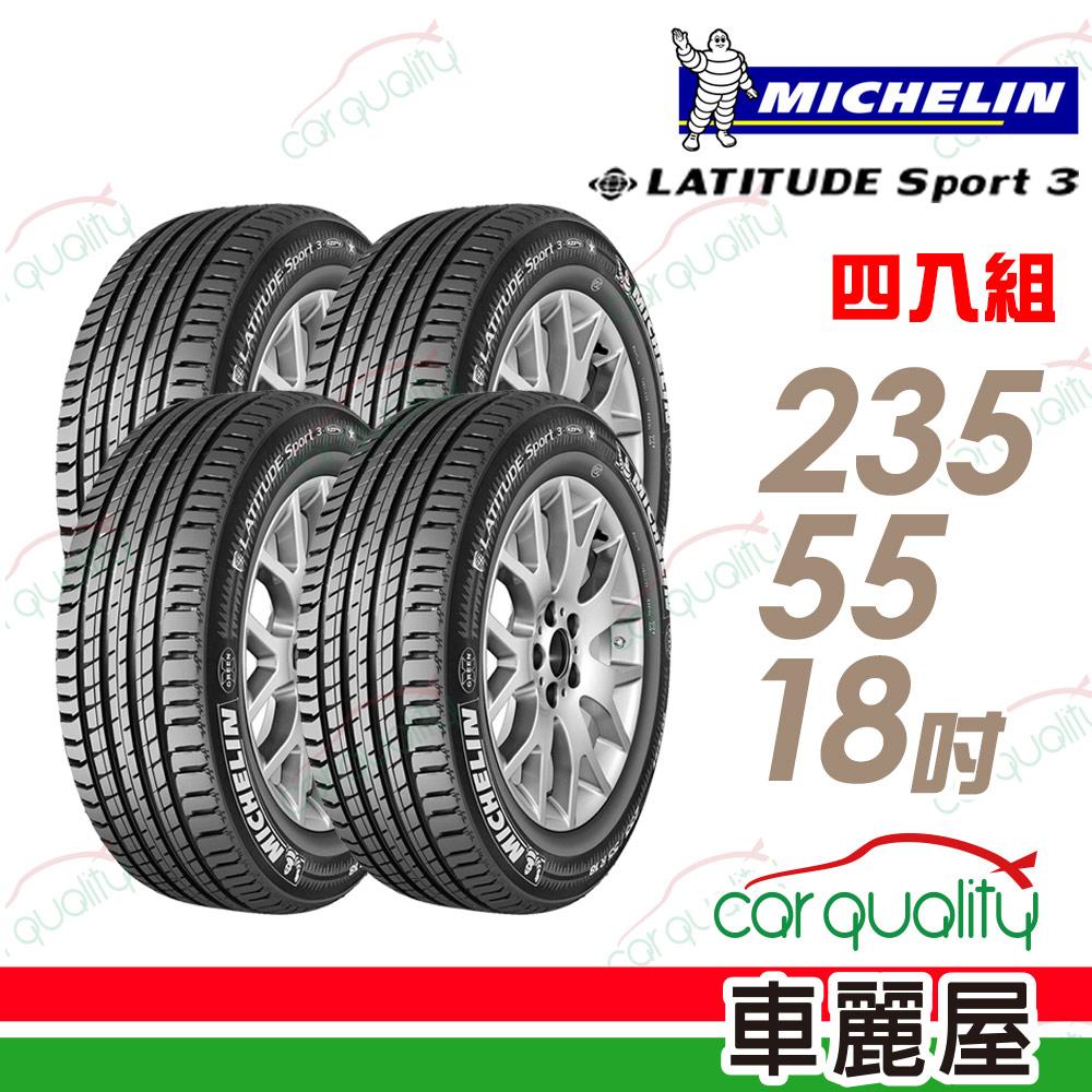 【米其林】LATITUDE Sport 3 SPT3 豪華休旅輪胎_四入組_235/55/18【車麗屋】