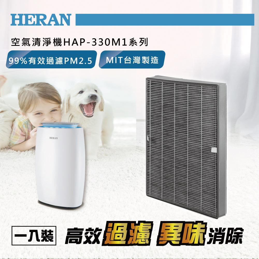 HERAN禾聯 空氣清淨機濾網 330M1-HCP (適用HAP-330M1系列)