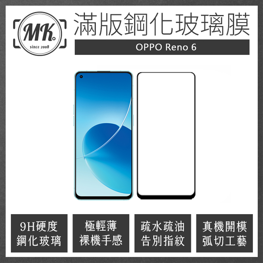 OPPO Reno6 高清防爆全滿版玻璃鋼化膜-黑色