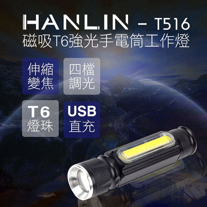【買一送一】HANLIN-T516 磁吸T6強光手電筒工作燈 COB USB直充