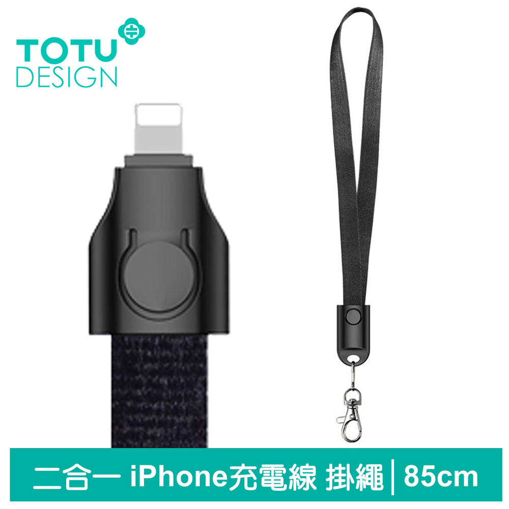 TOTU台灣官方 Lightning/iPhone充電線傳輸線快充線數據線 掛繩頸掛 布藝系列 85cm