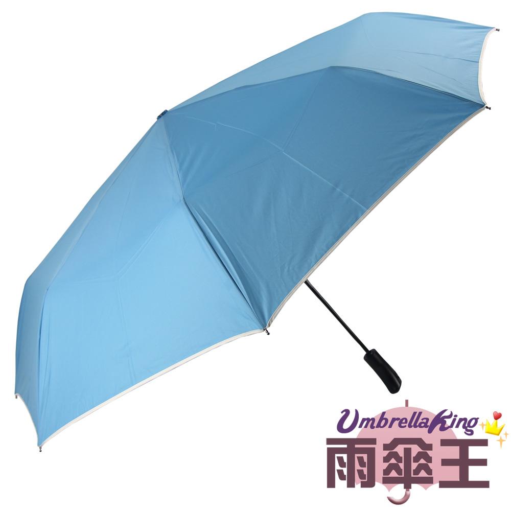 【雨傘王】27吋210T奈米超潑水紳士自動傘,潑水佳CP值高的大折傘!(終身免費維修)-水藍色
