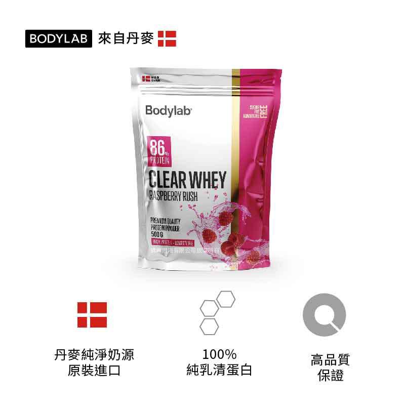 【丹麥 BODYLAB】Clear Whey透明分離乳清蛋白(低熱量乳清/低脂) 500g-覆盆莓