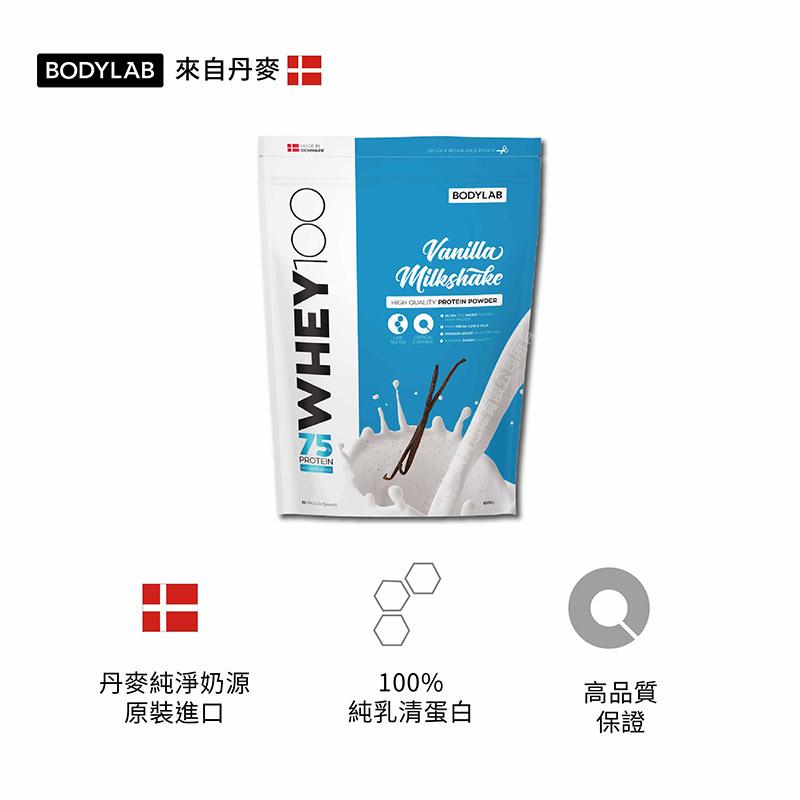 【丹麥 BODYLAB】Whey 100 乳清蛋白飲品 1kg-香草奶昔(含天然香草籽)