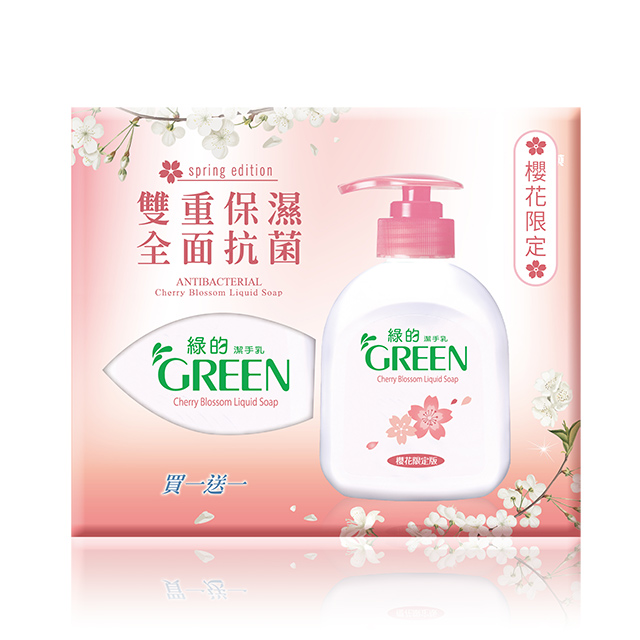 綠的GREEN 抗菌洗手乳買一送一組(220ml+220ml)-櫻花限定版