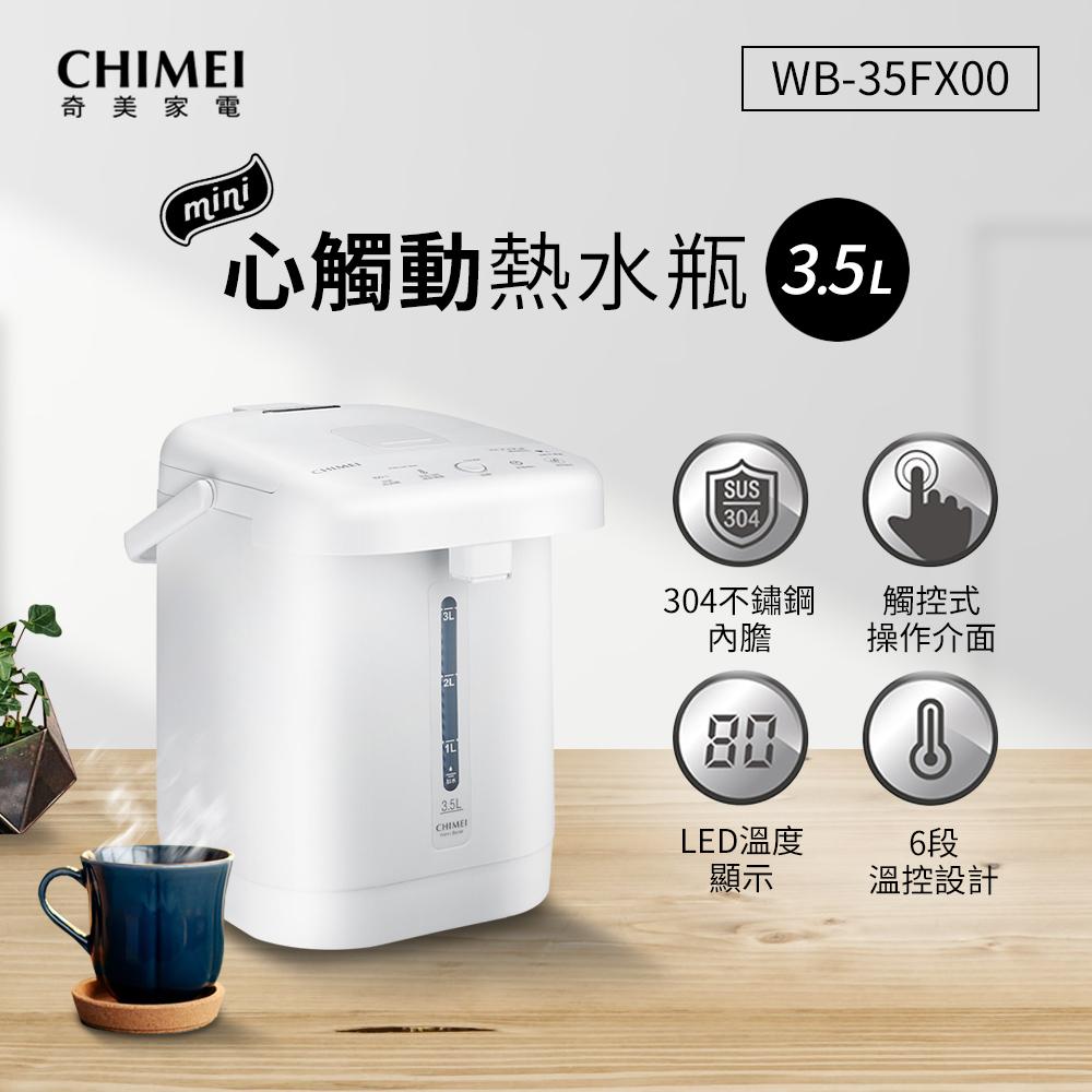 CHIMEI奇美 3.5公升微電腦觸控電熱水瓶 WB-35FX00