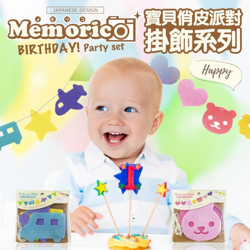 【日本Memorico】寶貝俏皮派對掛飾系列─小熊大象款