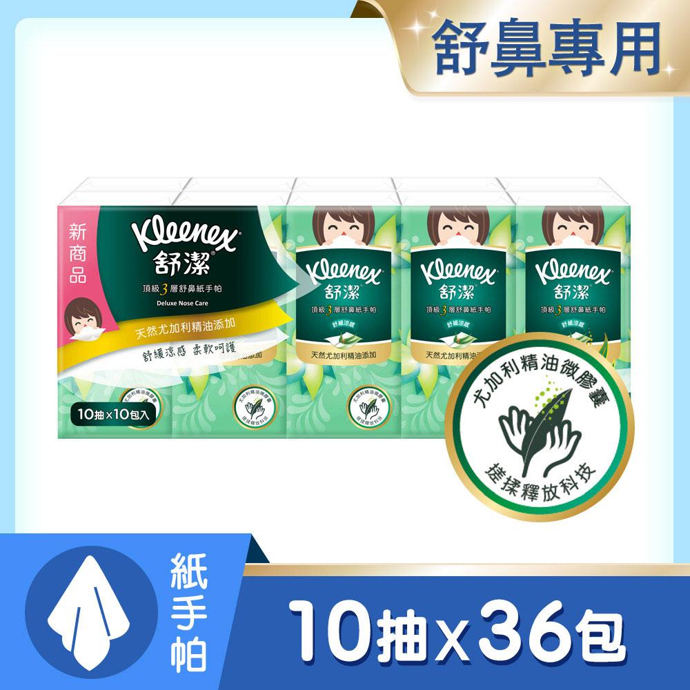 舒潔頂級3層舒鼻紙手帕10抽x6包x6袋(共36包)