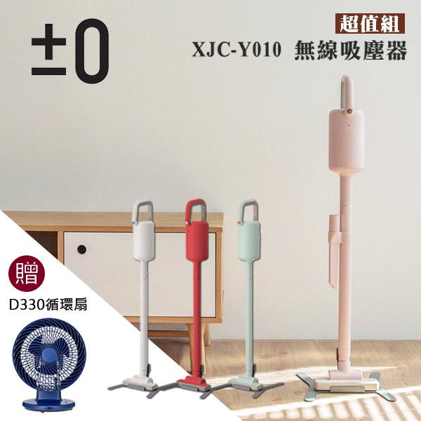 贈D330循環扇 日本 ±0 正負零 XJC-Y010 吸塵器 -綠色 旋風 輕量 無線 充電式 公司貨 保固一年