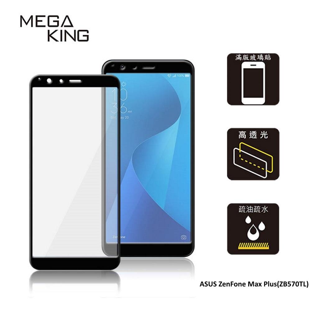 MEGA KING 滿版玻璃保護貼 ASUS ZenFone Max Plus(ZB570TL) 黑