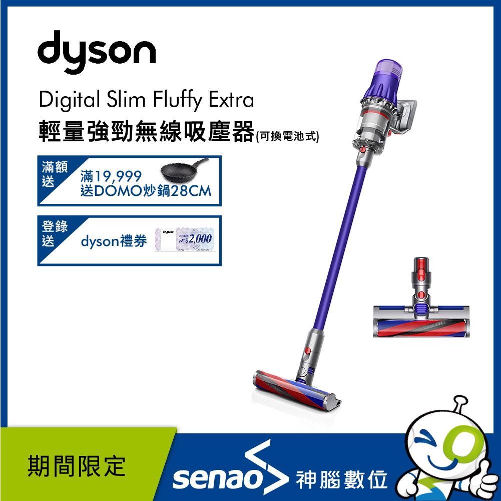 dyson Digital Slim Fluffy extra 輕量無線吸塵器+戴森禮券2000元+滿額贈