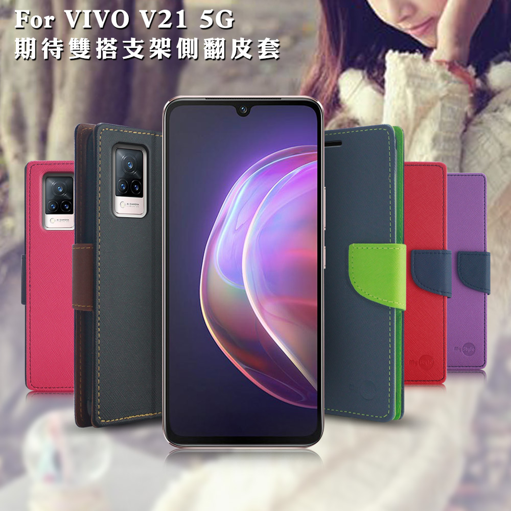 MyStyle for VIVO V21 5G 期待雙搭支架側翻皮套-桃