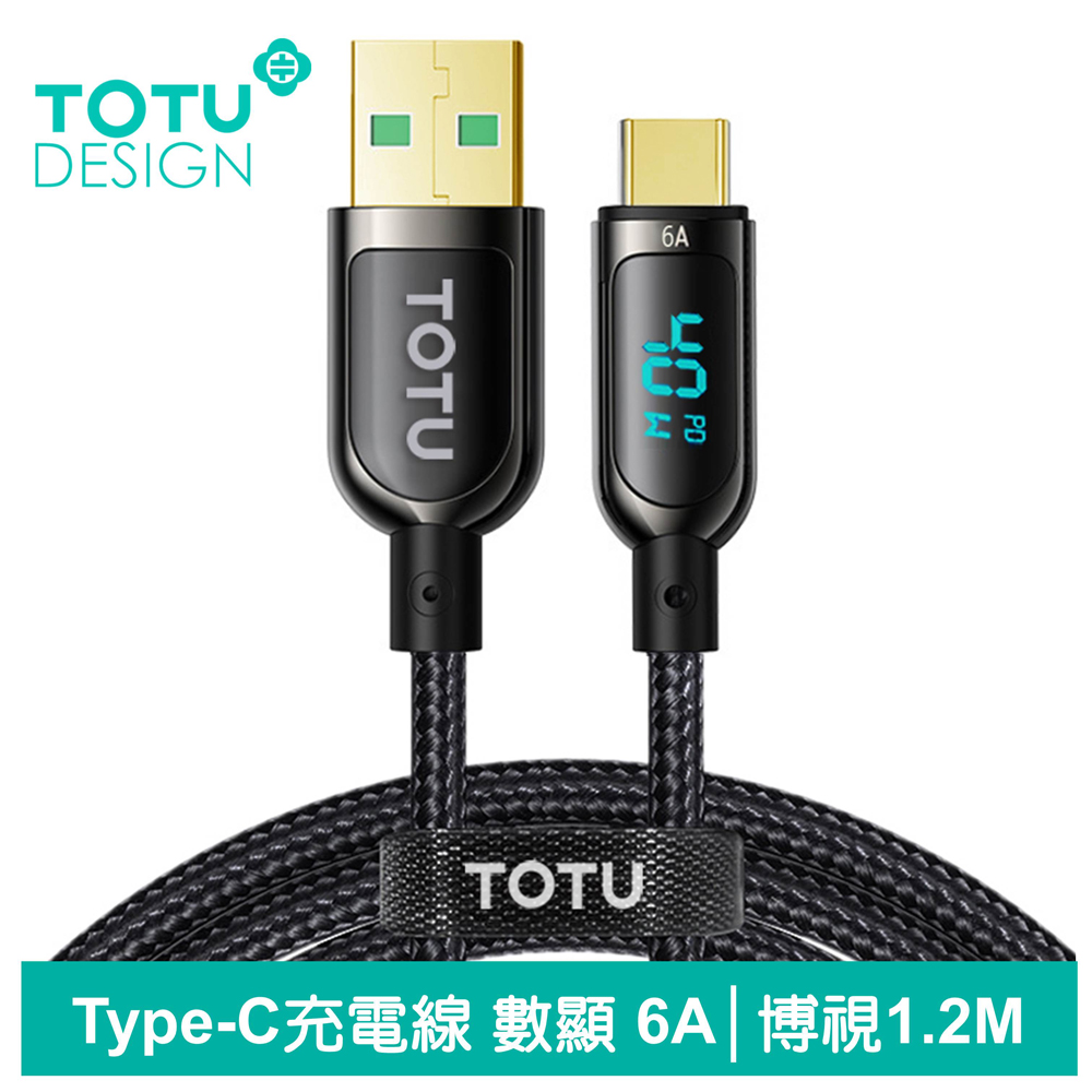 TOTU台灣官方 Type-C充電線傳輸線編織閃充線 6A快充 數字顯示 博視系列 1.2M