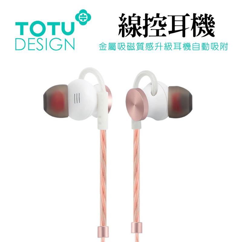 【TOTU台灣官方】鋁合金 線控 磁吸 耳機 高音質 立體聲 麥克風 通話智能 贈三種耳帽 通用 耳機 玫瑰金