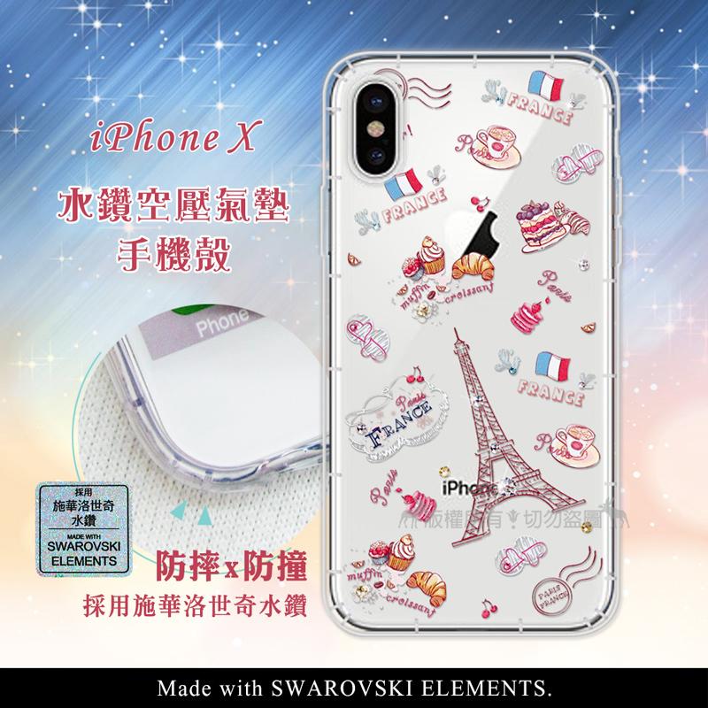 EVO iPhone Xs X 5.8吋共用 異國風情 水鑽空壓氣墊手機殼(甜點巴黎)