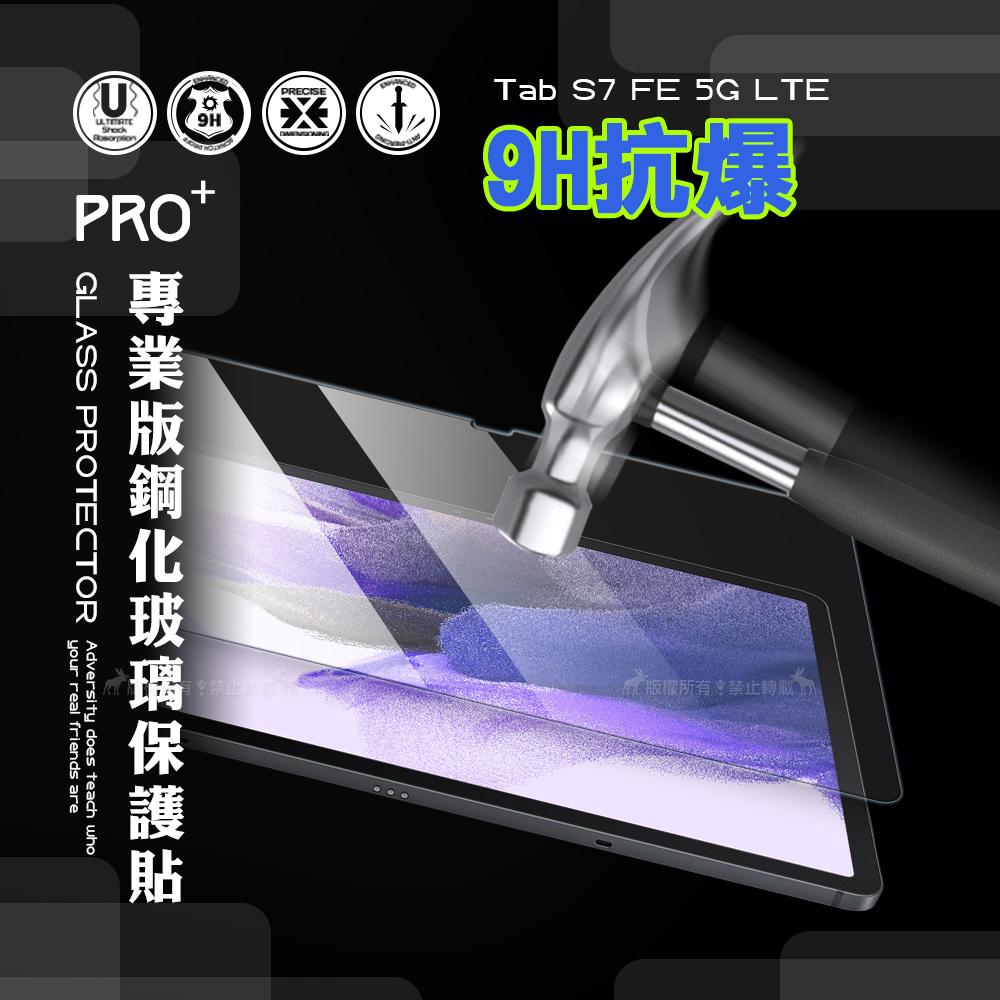 超抗刮 三星 Galaxy Tab S7 FE 5G LTE 專業版疏水疏油9H鋼化玻璃膜 玻璃貼 T736 T735 T730
