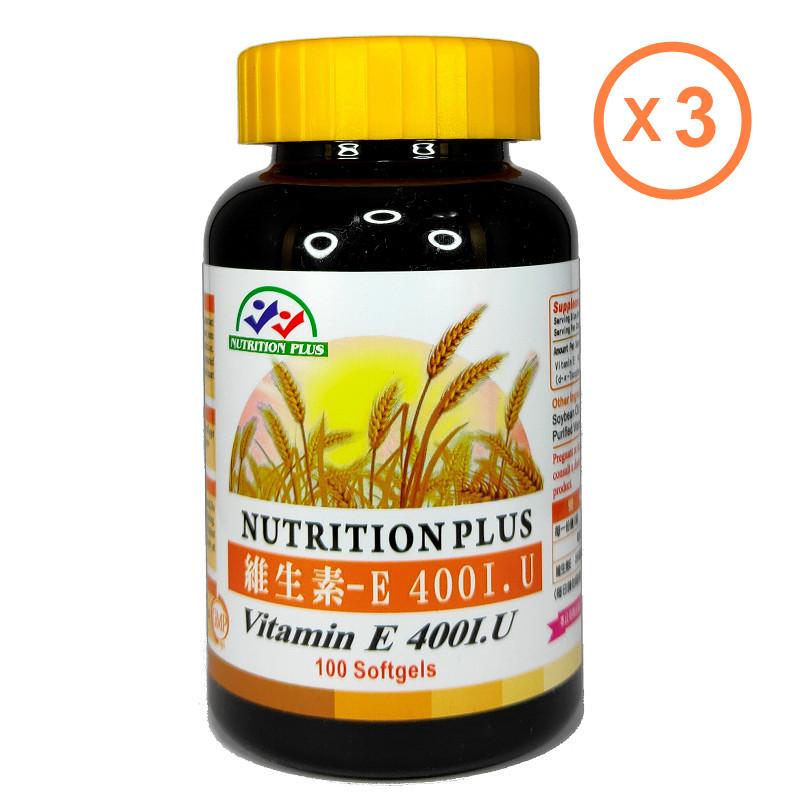 【營養補力】維生素E 維生素E 100粒裝X3 三瓶特價組 Vita E 400 IU 營養補力