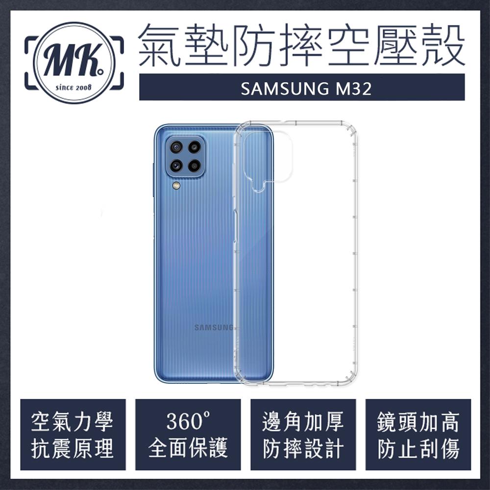 三星Samsung M32 空壓氣墊防摔保護軟殼